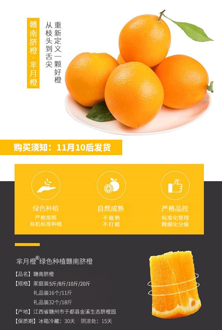江西赣州【芈月橙5斤精品】脐橙现摘超甜多汁化渣